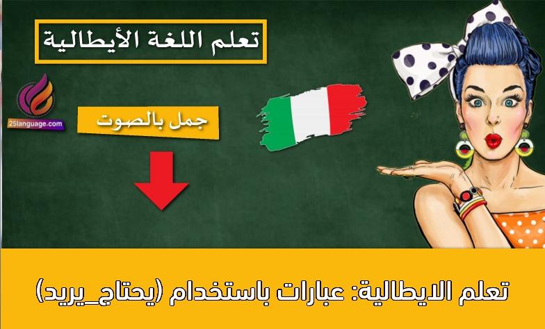 تعلم الايطالية: عبارات باستخدام (يحتاج_يريد)