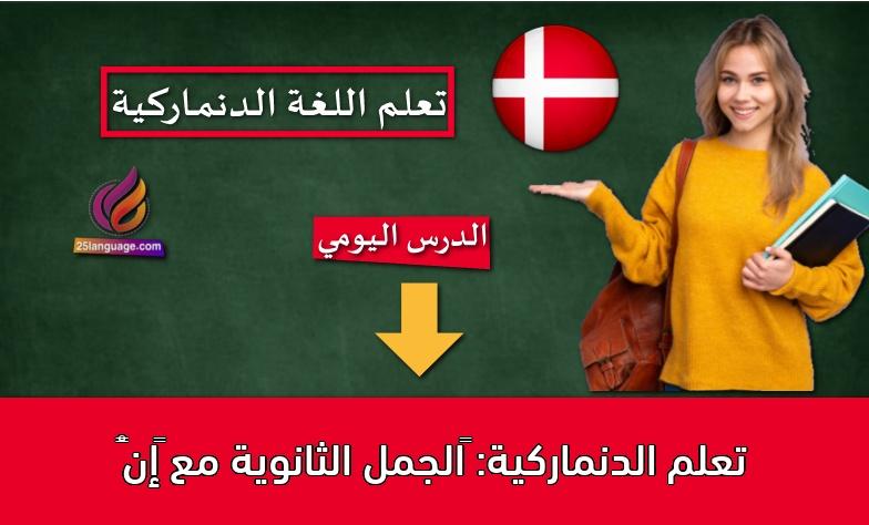 """تعلم الدنماركية: الجمل الثانوية مع """"إنْ"""""""