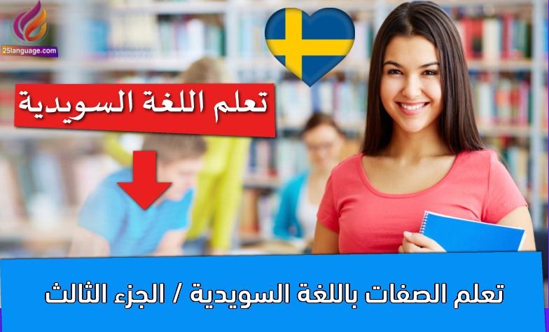 تعلم الصفات باللغة السويدية / الجزء الثالث