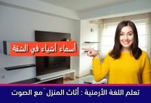 تعلم اللغة الأرمنية : أثاث المنزل – مع الصوت