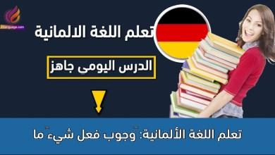 تعلم اللغة الألمانية: وجوب فعل شيء ما