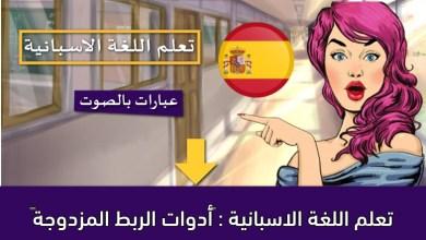 تعلم اللغة الاسبانية : أدوات الربط المزدوجة