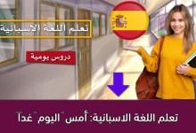 تعلم اللغة الاسبانية: أمس – اليوم – غدًا