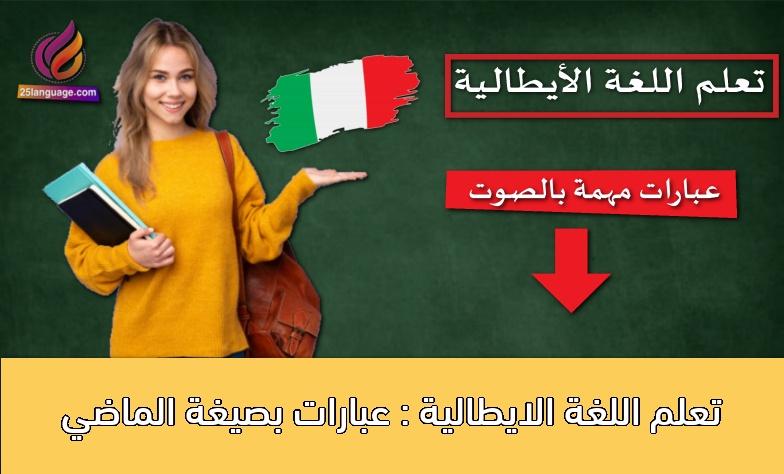 تعلم اللغة الايطالية : عبارات بصيغة الماضي