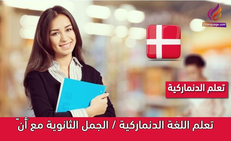 """تعلم اللغة الدنماركية / الجمل الثانوية مع """"أنّ"""""""