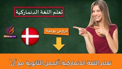 """تعلم اللغة الدنماركية: الجمل الثانوية مع """"أنّ"""""""