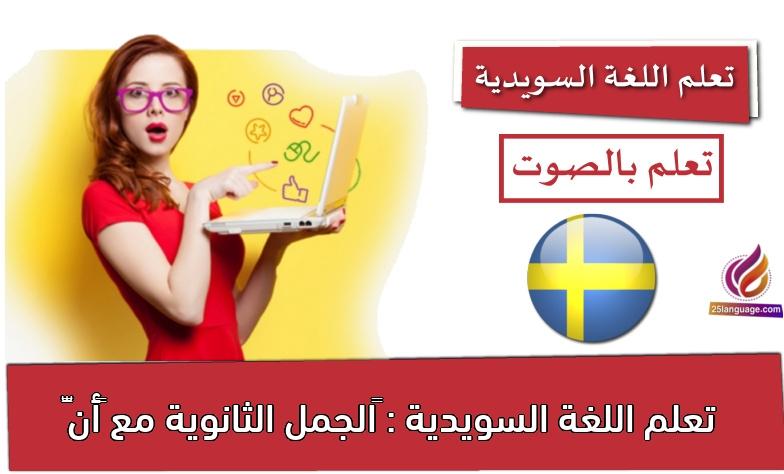 """تعلم اللغة السويدية : الجمل الثانوية مع """"أنّ"""""""