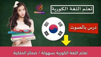 تعلم اللغة الكورية بسهولة / ضمائر الملكية