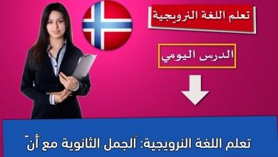 """تعلم اللغة النرويجية: الجمل الثانوية مع """"أنّ"""""""