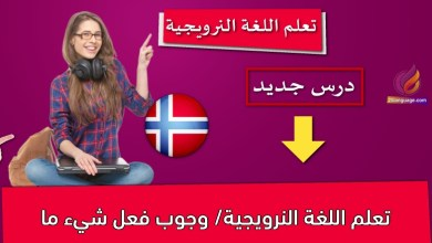 تعلم اللغة النرويجية/ وجوب فعل شيء ما