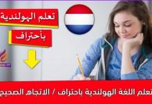 تعلم اللغة الهولندية باحتراف / الاتجاه الصحيح