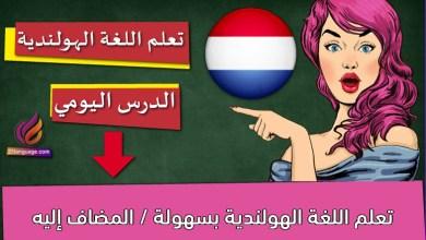 تعلم اللغة الهولندية بسهولة / المضاف إليه