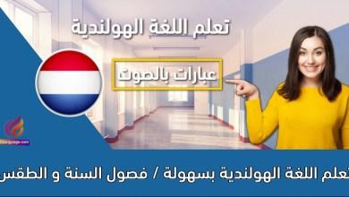 تعلم اللغة الهولندية بسهولة / فصول السنة و الطقس
