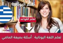 تعلم اللغة اليونانية : أسئلة بصيغة الماضي