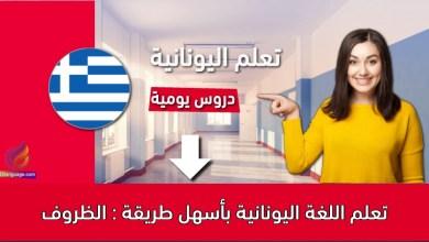 تعلم اللغة اليونانية بأسهل طريقة : الظروف