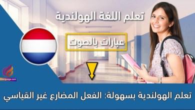 تعلم الهولندية بسهولة: الفعل المضارع غير القياسي