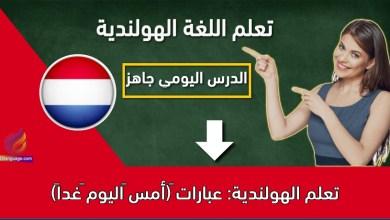 تعلم الهولندية: عبارات (أمس –اليوم –غداً)