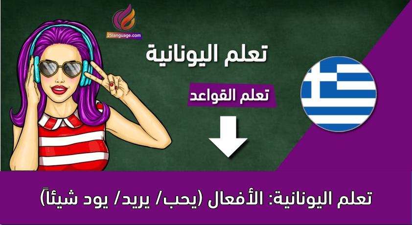 تعلم اليونانية: الأفعال (يحب/ يريد/ يود شيئاً)