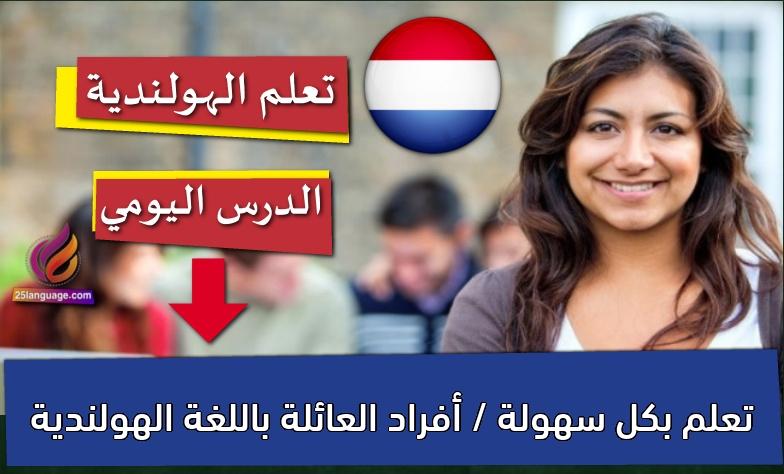 تعلم بكل سهولة / أفراد العائلة باللغة الهولندية