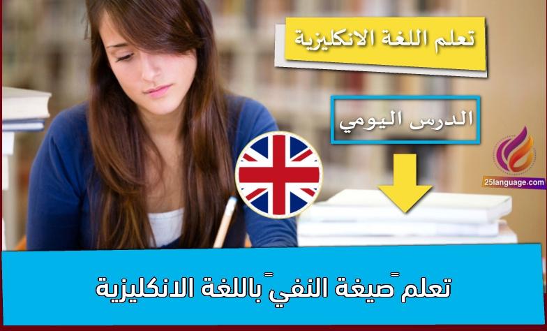 """تعلم """"صيغة النفي"""" باللغة الانكليزية"""