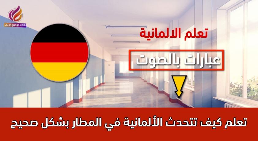 تعلم كيف تتحدث الألمانية في المطار بشكل صحيح