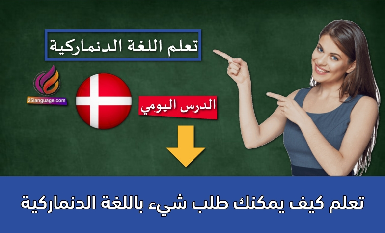تعلم كيف يمكنك طلب شيء باللغة الدنماركية