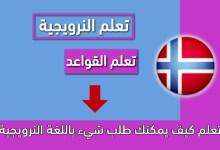 تعلم كيف يمكنك طلب شيء باللغة النرويجية