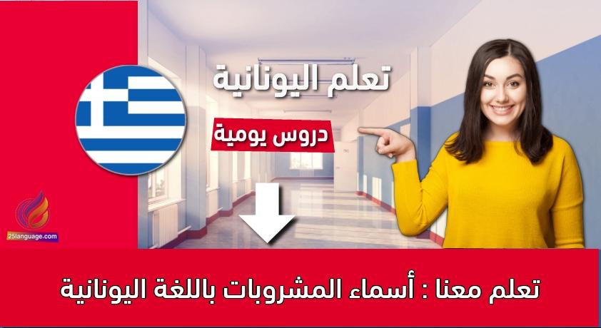 تعلم معنا : أسماء المشروبات باللغة اليونانية