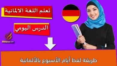 طريقة لفظ أيام الأسبوع بالألمانية