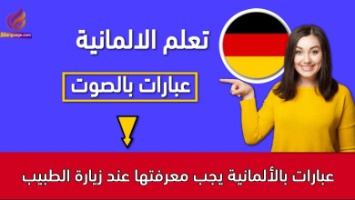 عبارات بالألمانية يجب معرفتها عند زيارة الطبيب