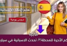 كم الأجرة للمحطة؟/ تحدث الاسبانية في سيارة الأجرة