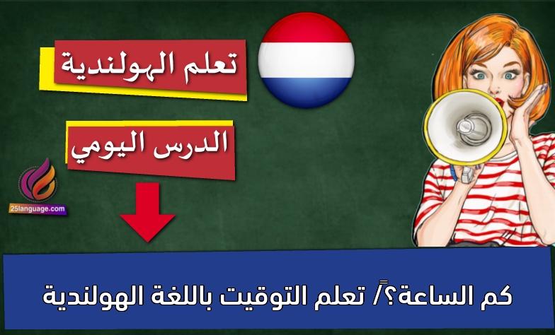 كم الساعة؟/ تعلم التوقيت باللغة الهولندية
