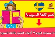 ماذا ستطبخ اليوم؟/ أدوات الطبخ باللغة السويدية