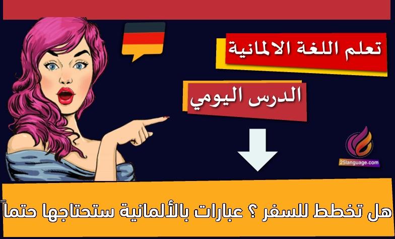 هل تخطط للسفر ؟ عبارات بالألمانية ستحتاجها حتماً