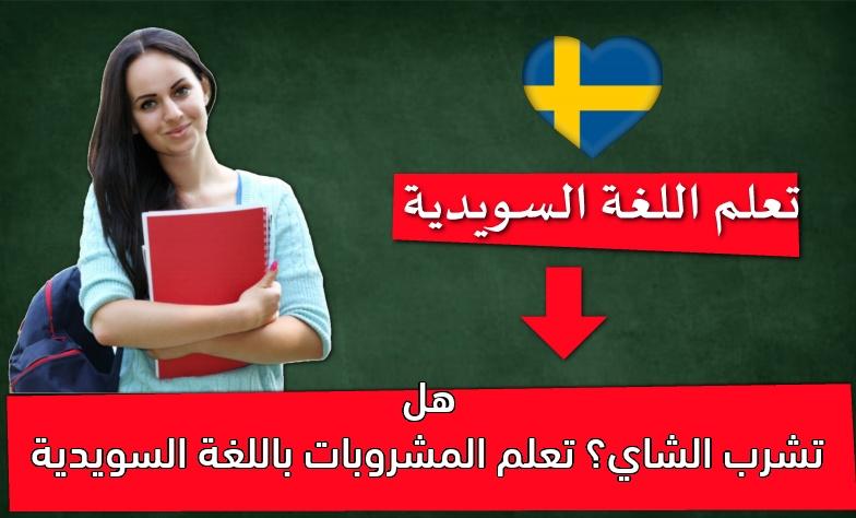 هل تشرب الشاي؟ تعلم المشروبات باللغة السويدية