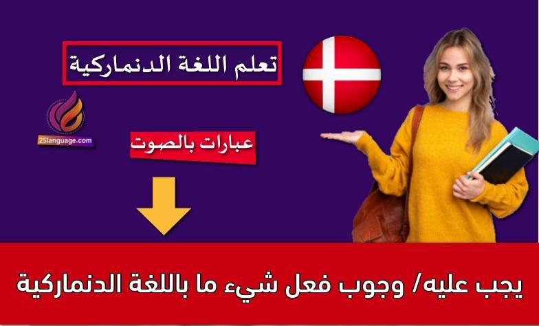 يجب عليه/ وجوب فعل شيء ما باللغة الدنماركية