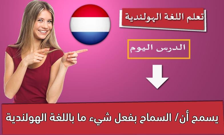 يسمح أن/ السماح بفعل شيء ما باللغة الهولندية