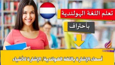 أسماء الإشارة باللغة الهولندية/ الإشارة للأشياء