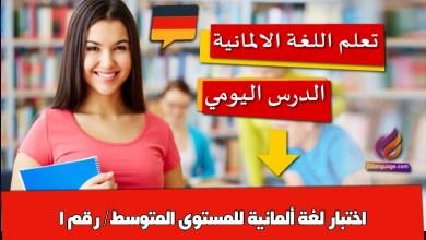 اختبار لغة ألمانية للمستوى المتوسط/ رقم 1