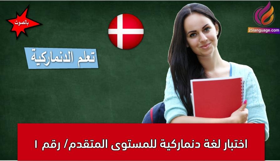 اختبار لغة دنماركية للمستوى المتقدم/ رقم 1