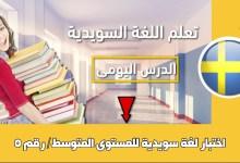 اختبار لغة سويدية للمستوى المتوسط/ رقم 5