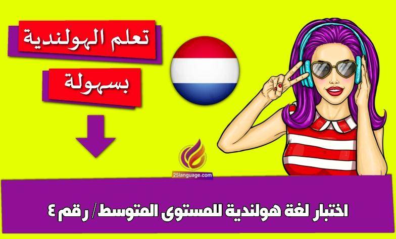 اختبار لغة هولندية للمستوى المتوسط/ رقم 4