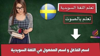 اسم الفاعل و اسم المفعول في اللغة السويدية