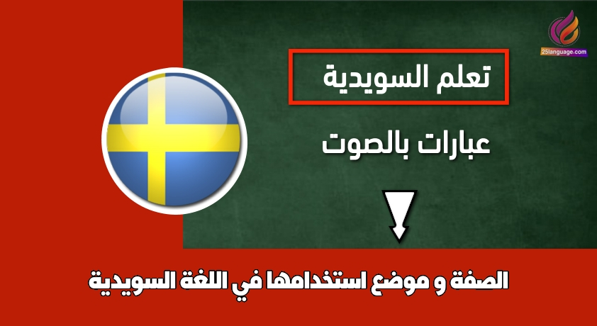 الصفة و موضع استخدامها في اللغة السويدية