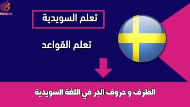 الظرف و حروف الجر في اللغة السويدية