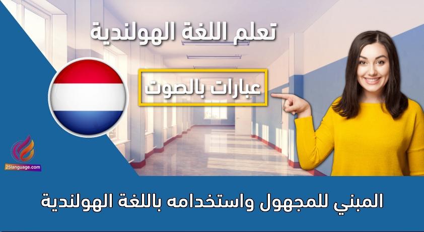 المبني للمجهول واستخدامه باللغة الهولندية