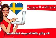 المد و النبر باللغة السويدية/ قواعد لغوية