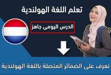 """تعرف على """"الضمائر المتصلة"""" باللغة الهولندية"""