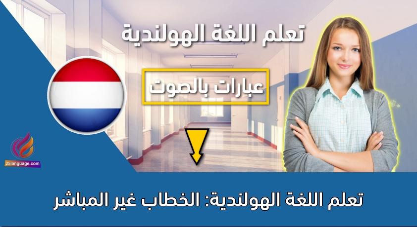 تعلم اللغة الهولندية: الخطاب غير المباشر