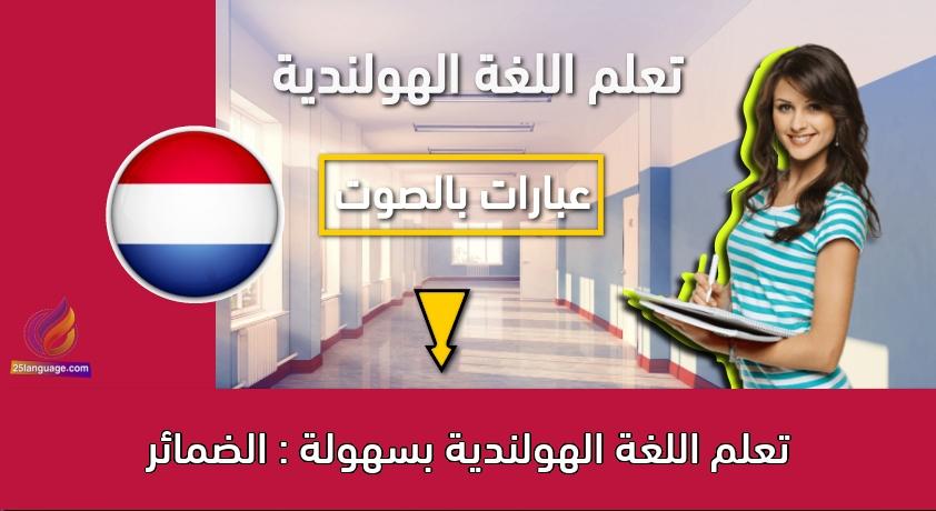 تعلم اللغة الهولندية بسهولة : الضمائر